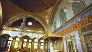 Стамбул  Столица Трех Мировых Империй