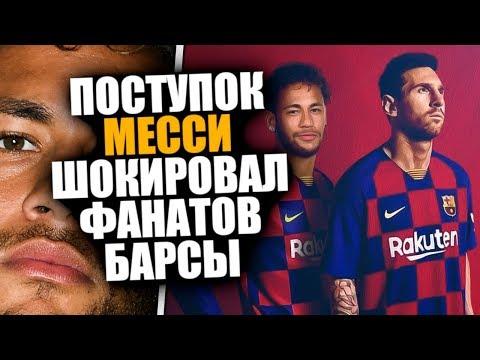 ШОКИРУЮЩИЙ ПОСТУПОК МЕССИ  / Доза Футбола