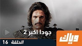 جودا أكبر - الموسم الثاني - الحلقة 16 | WEYYAK