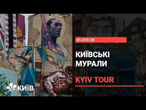 Про що розповідають мурали в Києві