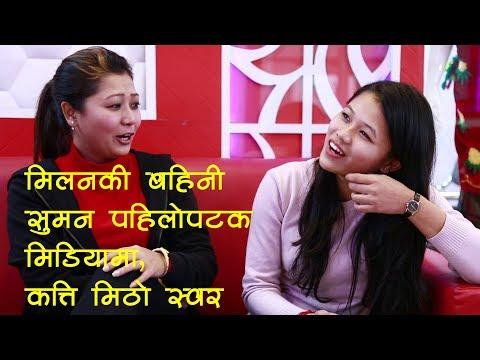 मिलनको जस्तै मिठो स्वर बहिनी सुमनको Interview with Milan Amatya and Suman Newar|Nepali Singers