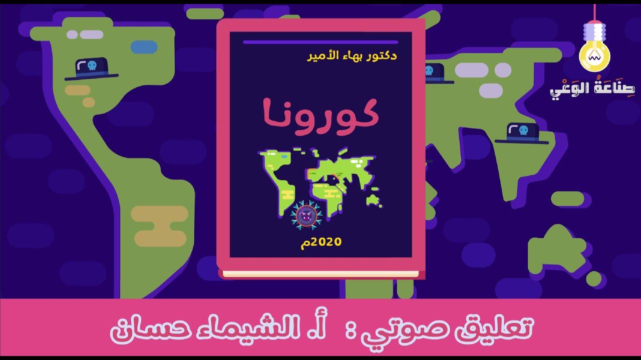كتاب مسموع    كورونا - د. بهاء الأمير