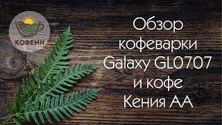 Обзор кофеварки Galaxy и кофе Кения АА