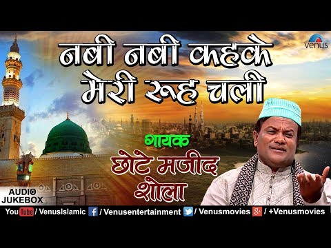 नबी नबी कहके मेरी रुह चली | Nabi Nabi Kahekke | Chhote Majid Shola | JUKEBOX | Best Islamic Songs