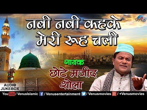 नबी नबी कहके मेरी रुह चली   Nabi Nabi Kahekke   Chhote Majid Shola   JUKEBOX   Best Islamic Songs