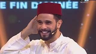 سكيتش  زهير زائر الرائع جدا في حفل ليلة رأس سنة 2018 | sketch zouhair zair sur Sahra 2m maroc