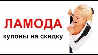 Ламода купоны на скидку. Как получить бесплатные купоны lamoda (Ламода).(Ламода купоны на скидку. Как получить бесплатные купоны lamoda (Ламода). СКИДКИ ЛАМОДА ЗДЕСЬ - http://kuponytop.ru/tag/lamoda-r..., 2014-05-22T11:51:37.000Z)