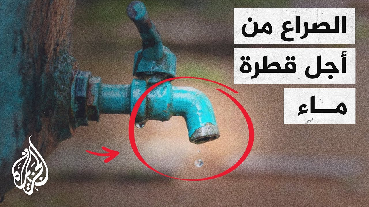 شح المياه.. صراعات بين الدول من أجل قطرات ماء  - نشر قبل 10 ساعة