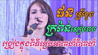 Phnom srey khouch | krovan siem reap - Khmer song 2019 - Alex Entertianment