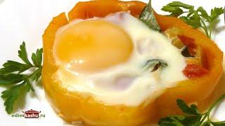 Красивая и вкусная Яичница с Овощами на сковороде или в духовке