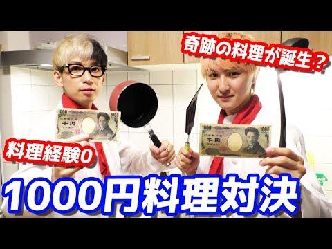 料�������2人�センス���コンビニ1000円料��トル��ら奇跡�料��生�れ�w