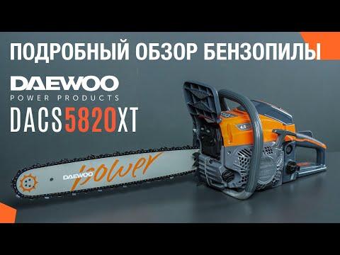 Бензопила DAEWOO DACS 5820XT | Подробный обзор