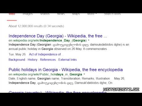 Google-მა საქართველოს დამოუკიდებლობის დღე მიულოცა/Google Congratulates Georgia Independents Day