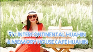 Review Intercontinental Huahin กับคาเฟ่สุดเก๋ Memory house cafe Huahin