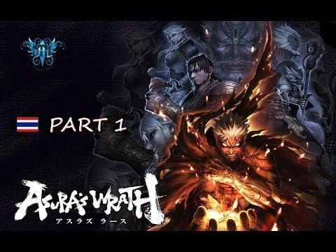 Asura's Wrath (Part 1) สงครามระหว่างเทพกับพวกอสูรโกม่า
