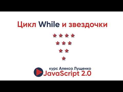 JavaScript V.2.0 Циклы While и Do While
