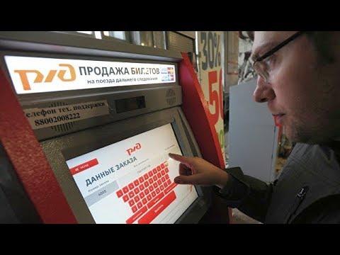 Как распечатать электронный билет на поезд с сайта ржд