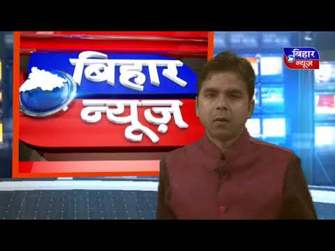 Bihar News 08 April 2018