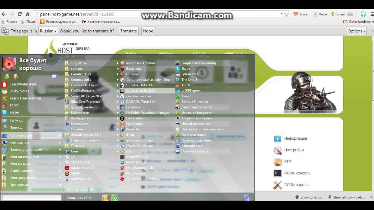 Бесплатеый хостинг серверов кс 16 всё для css сервера 2010