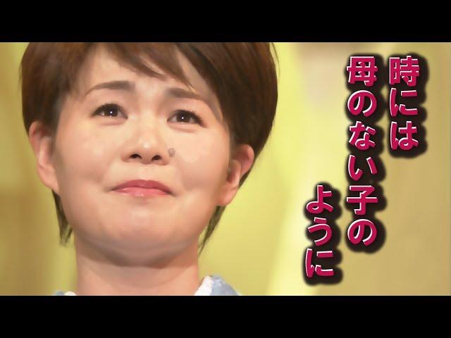 島津亜矢 ★時には母のない子のように