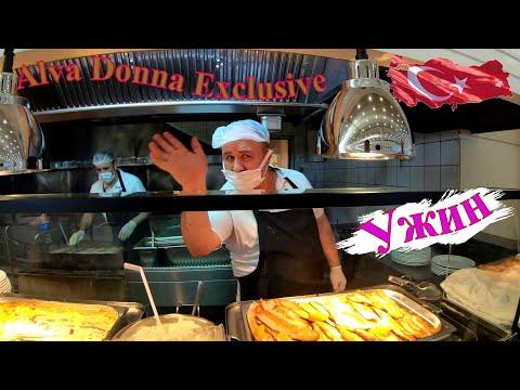 Ужин. День 2 в Alva Donna Exclusive Hotel \u0026 Spa 5 Белек, 4К, Турция 2021