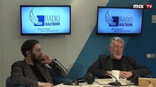 """Музыкальный критик Артемий Троицкий и Бруно Бирманис в программе """"Встретились, поговорили"""" #MIXTV"""