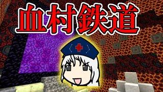 【マイクラ】これ?マイミニ #25 血村鉄道【マインクラフト】