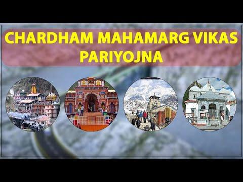 Chardham Mahamarg Vikas Pariyojna