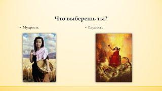 Притчи Соломона. Урок 3. Завязка. Мудрость и глупость