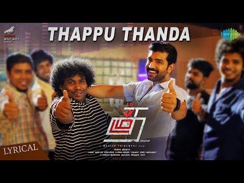 Thappu Thanda   Lyrical   Thadam   Arun Vijay   Magizh Thirumeni   Madhan Karky   Arun Raj Mp3