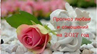 Прогноз любви и отношений для знаков зодиака на 2017 год(Узнайте что Вас ожидает в любви и отношениях в ближайший 2017 год. Прогноз для тех кто уже в отношениях и для..., 2016-12-26T09:00:01.000Z)