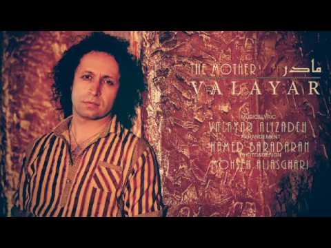 Valayar - madar والایار - مادر
