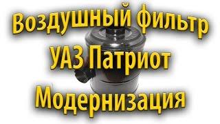Воздушный фильтр УАЗ Патриот. Модернизация.