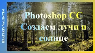 Photoshop CC Создаем лучи и солнце