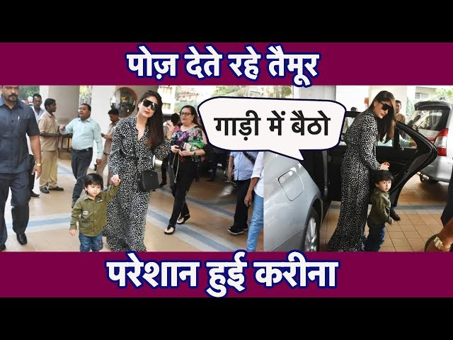 Taimur Ali Khan को पकड़ना हुआ Kareena Kapoor के लिए मुश्किल, यूँ पोज़ देते नज़र आये लाडले  MUST WATCH!
