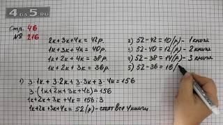 Страница 46 Задание 216 – Математика 4 класс Моро – Учебник Часть 1