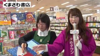 第117回週刊ゆめたかナビ【クリスマスおすすめ絵本❤くまざわ書店】