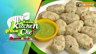 Varagu,Pacharisi Kozhukattai in Ungal Kitchen Engal Chef – 28/08/2015 | Puthuyugam TV