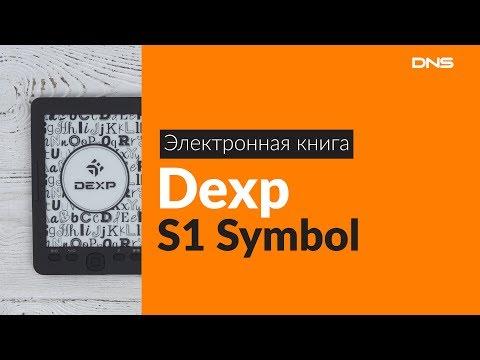 Распаковка электронной книги Dexp S1 Symbol / Unboxing Dexp S1 Symbol