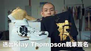 疯了!Klay Thompson親筆簽名衣竟要送出去?! [Eng Sub] Giving Away Klay Thompson Signature Tee thumbnail
