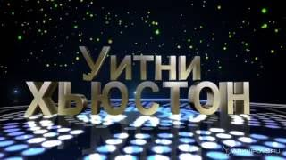 УИТНИ ХЬЮСТОН - ЛУЧШИЕ ПЕСНИ ч-1 / Whitney Houston - The Best Songs p-1