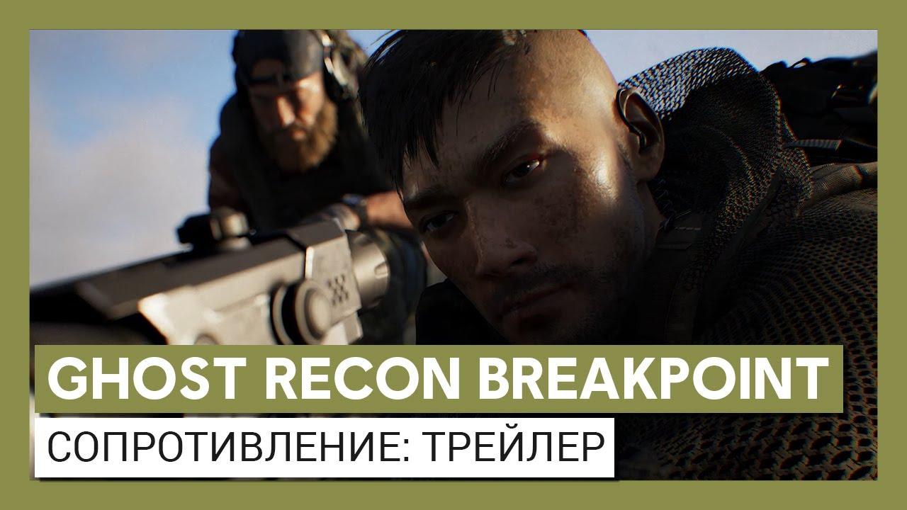 "Ghost Recon Breakpoint: трейлер сетевого события ""Сопротивление"""