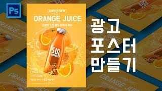 주스 광고 포스터 디자인 만들기 인쇄 포토샵 합성 강좌