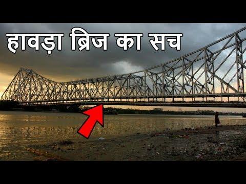 ह वड ब र ज क च क न व ल सच Kolkata