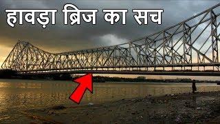 हावड़ा ब्रिज का चौकाने वाला सच   Kolkata Howrah Bridge History Hindi