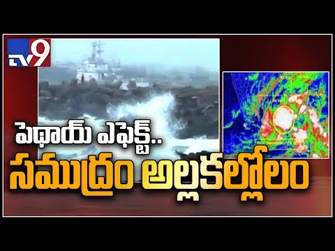 Cyclone Phethai: Vizag Sets In For Strong Winds In Coastal Andhra - TV9
