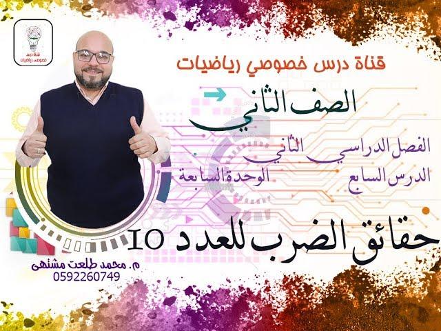 الدرس السابع: حقائق الضرب للعدد 10   |  الوحده 7 -  الفصل 2  | رياضيات الصف الثاني