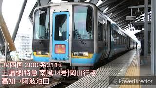 ⚠【走行音】JR四国2000系2112 土讃線[特急 南風14号]岡山行き 高知→阿波池田
