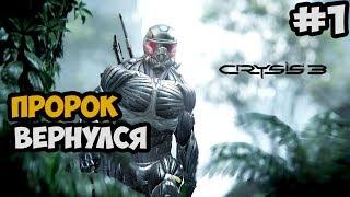 ВОЗВРАЩЕНИЕ ПРОРОКА ► Crysis 3 Прохождение На Русском - Часть 1 ПК, УЛЬТРА, 60 FPS