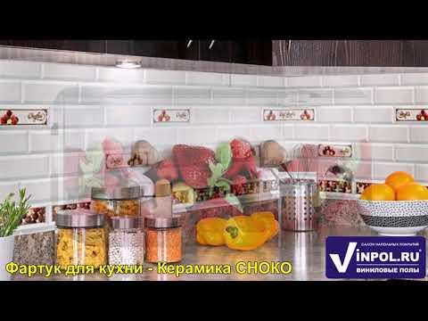Фартуки для кухни в Кемерово в интерьере. ВИНИЛОВЫЕ ПОЛЫ & СТРОЙБАТ Кемерово
